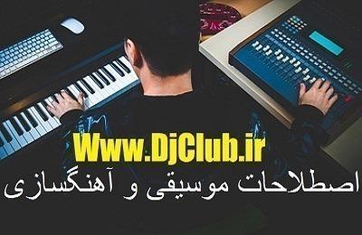 اصطلاحات موسیقی و آهنگسازی