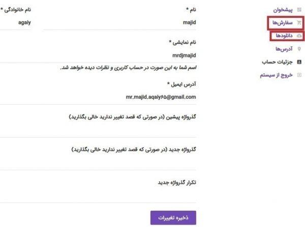 راهنما دانلود سایت دی جی کلاب ورود به محیط کاربری