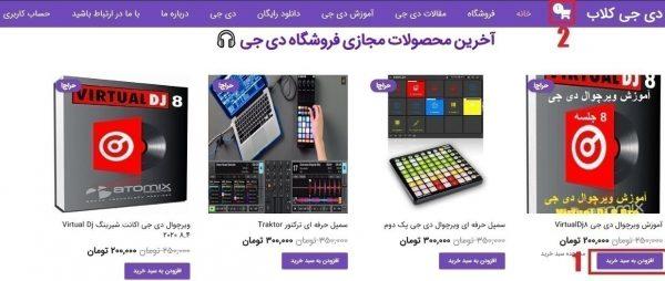مراحل خرید از سایت :(مثال خرید و دانلود محصول آموزش ویرچوال دی جی)