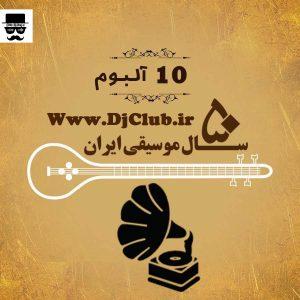 مجموعه آهنگ۵۰ سال موسیقی ایران