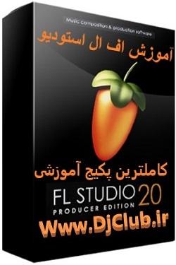 آموزش اف ال استودیو صفر تا صد فارسی